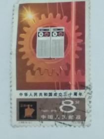 邮票:J48(4-2)