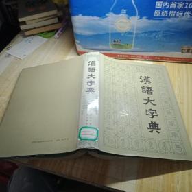 汉语大字典第5卷