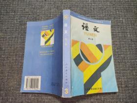 九年义务教育三年制初级中学教科书:语文(第三册)【内有笔记】