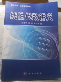 线性代数讲义 江惠坤,邵荣,范红军 科学出版社9787030379863