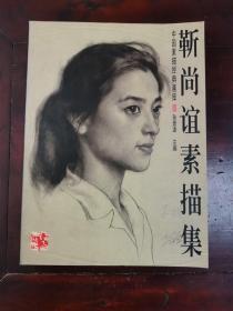 靳尚谊素描集(中国素描经典画库)