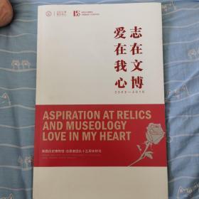 爱在我心志在文博-陕西历史博物馆志愿者团队十五周年特刊