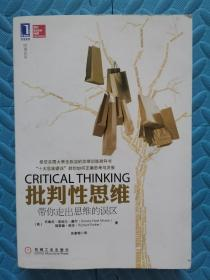 批判性思维:带你走出思维的误区(有少量划线)