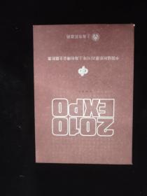 中国福利彩票2010年上海世博会主题彩票