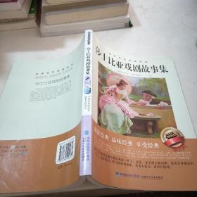 世界文学经典丛书:莎士比亚戏剧故事集