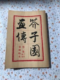 芥子园画传 第二集 梅兰竹菊