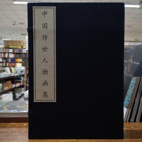 中国传世人物画集(全二册)