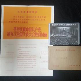 1969年 新华社供稿•山东新闻图片社出版•《热烈庆祝中国共产党第九次全国代表大会胜利闭幕》•新闻展览照片•存九张!•附宣传画一张 红印说明书二张•带原纸袋包装。