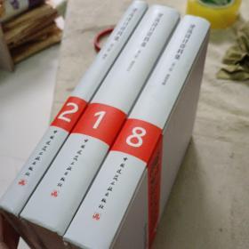 建筑设计资料集(第三版)1  2  8