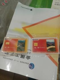 中国电信IC卡:CNT—IC—P9(5一2)(5--4)二张合拍