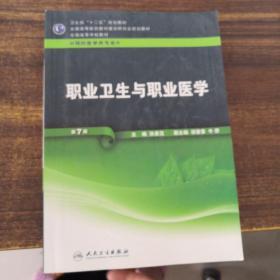 职业卫生与职业医学(第7版 供预防医学类专业用)