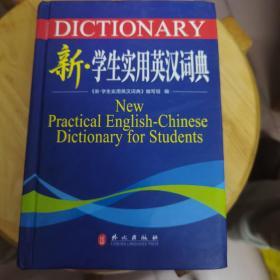 新·学生实用英汉词典