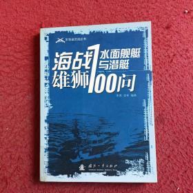 海战雄狮:水面舰艇与潜艇100问