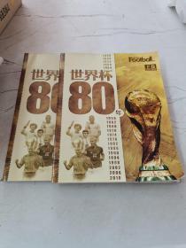 世界杯80年 (上下册)