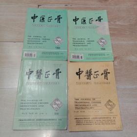中医正骨(1990年 第2卷 第4期、1991年 第3卷 第4期、1994年 第6卷 第2期、第3期 )4本合售