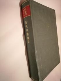 当代中国海关