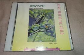 CD:台湾音乐~绿岛小夜曲