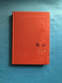 新中国60年长篇小说典藏 暗示 一版一印4千册