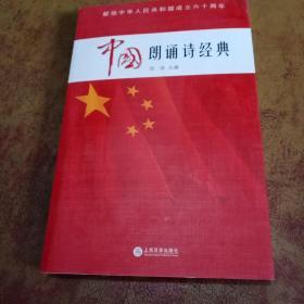 中国朗诵诗经典—献给中华人民共和国成立六十周年(有Cd)