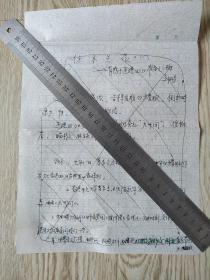 刘丽芳信札一页。