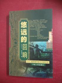 悠远的回响——俄罗斯作家与中国文化