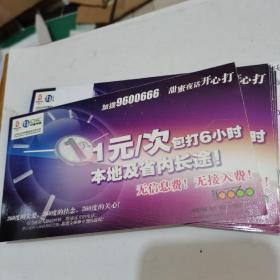 2003年中国邮政贺年(有奖)中国网通临沂分公司企业金卡明信片-