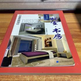 创意家居设计:卧室·书房