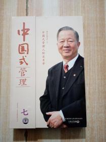 中国式的管理之七:中国式管理人际关系学(光盘 1-8集)