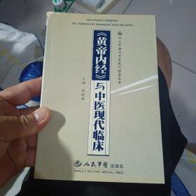 <黄帝内经>与中医现代临床