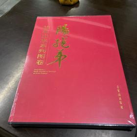 桂北山水系列图卷 阳满弟