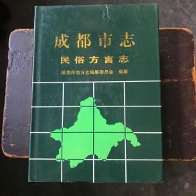 成都市志—民俗方言志