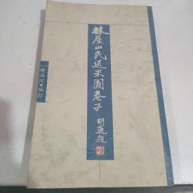 林屋山民送米图卷子(一版一印)