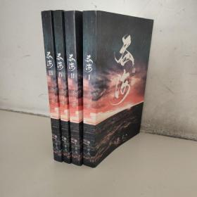 破云吞海(全4册)