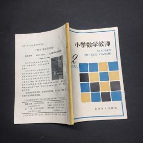 小学数学教师 1983.2