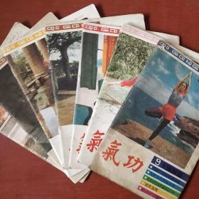 《气功》1988年 1.3.8.9.10.11.12册 7册合售 浙江中医杂志社 私藏 书品如图