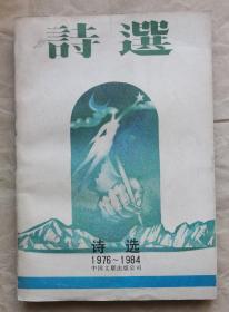 《诗选》1976-1984