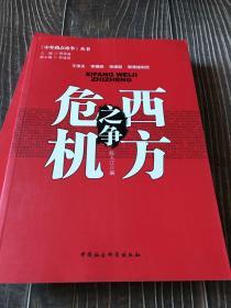 中外热点论争丛书:西方危机之争