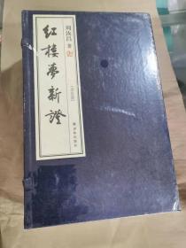 红楼梦新证(宣纸本全5册:16开线装.原价1280元,现310元)