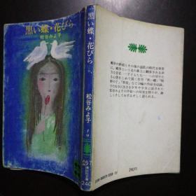 日文原版:黑い蝶