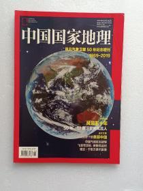 中国国家地理 【风云气象卫星50年纪念增刊】1969-2019