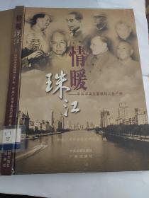 情暖珠江一中共中央主要领导人在广州(精装么