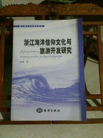 浙江海洋信仰文化与旅游开发研究