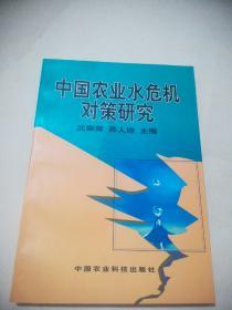 中国农业水危机对策研究
