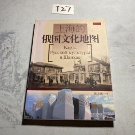 上海的俄国文化地图(中文版)