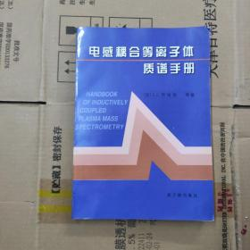 电感耦合等离子体质谱手册