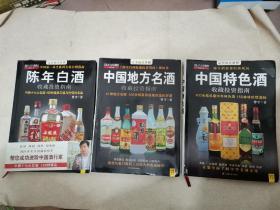 陈年白酒+中国地方名酒+中国特色酒 收藏投资指南