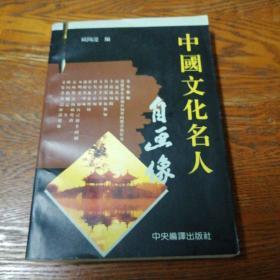 中国文化名人自画像