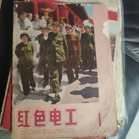红色电工 1966年 创刊号 2 3期共3本