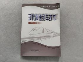 現代高速列車技術