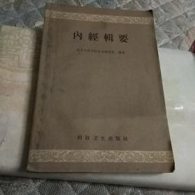 内经辑要 上海科技卫生出版社